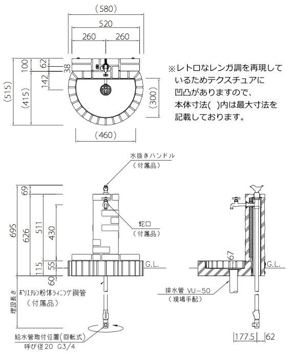 立水栓の寸法図