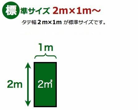 人工芝のサイズ