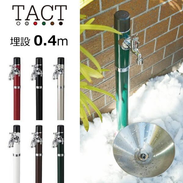不凍水栓・タクト