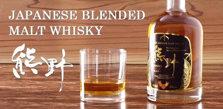 熊野ウイスキー