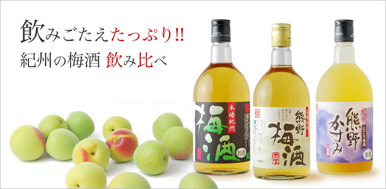 梅酒飲み比べ720ml