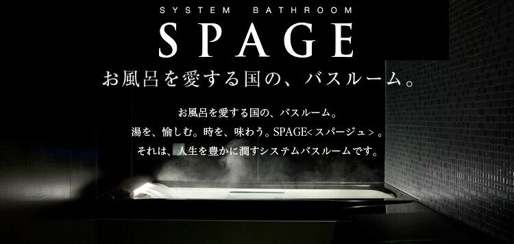 spagetop画像
