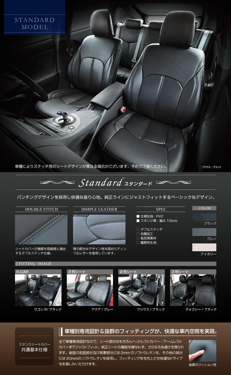 コーリンプロジェクト Stance(スタンス) シートカバー スタンダードモデル