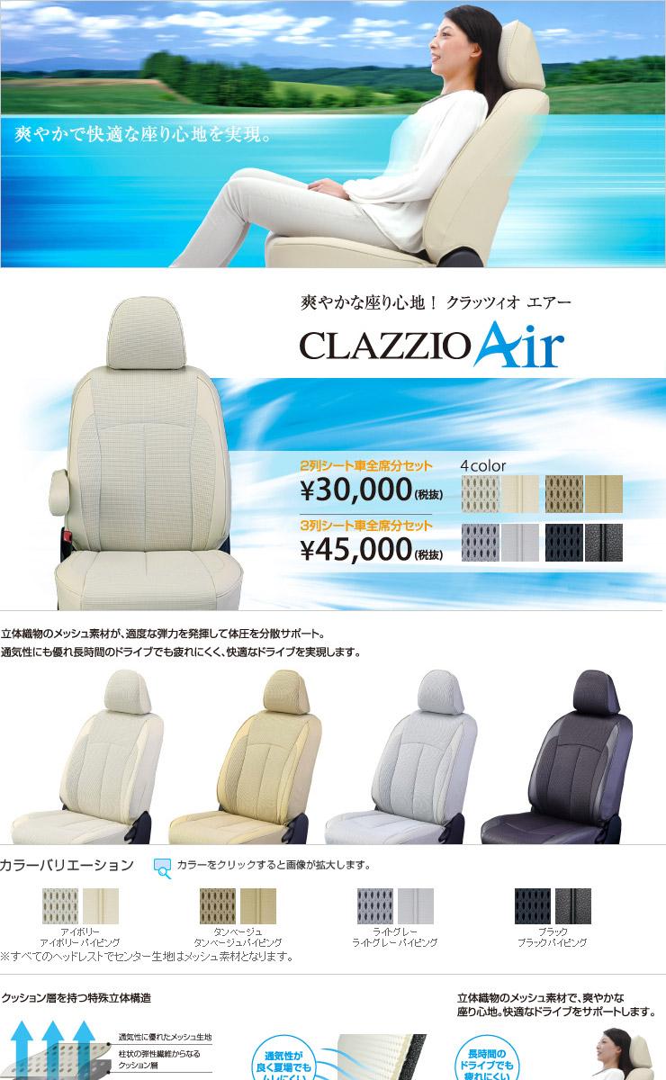 クラッツィオ シートカバー Clazzio Air(エアー)