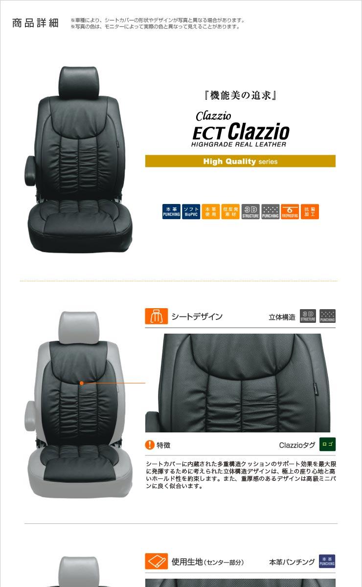 クラッツィオ シートカバー Clazzio ETCクラッツィオ