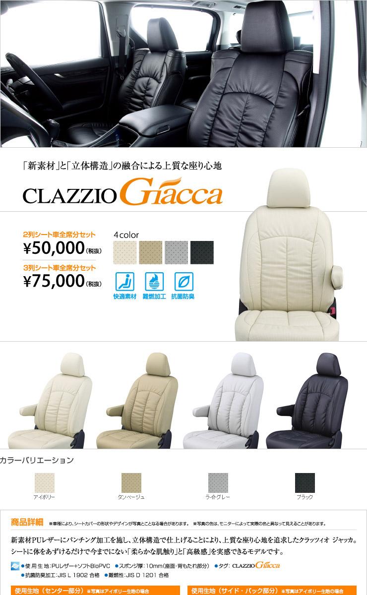 クラッツィオ シートカバー Clazzio Giacca(ジャッカ)