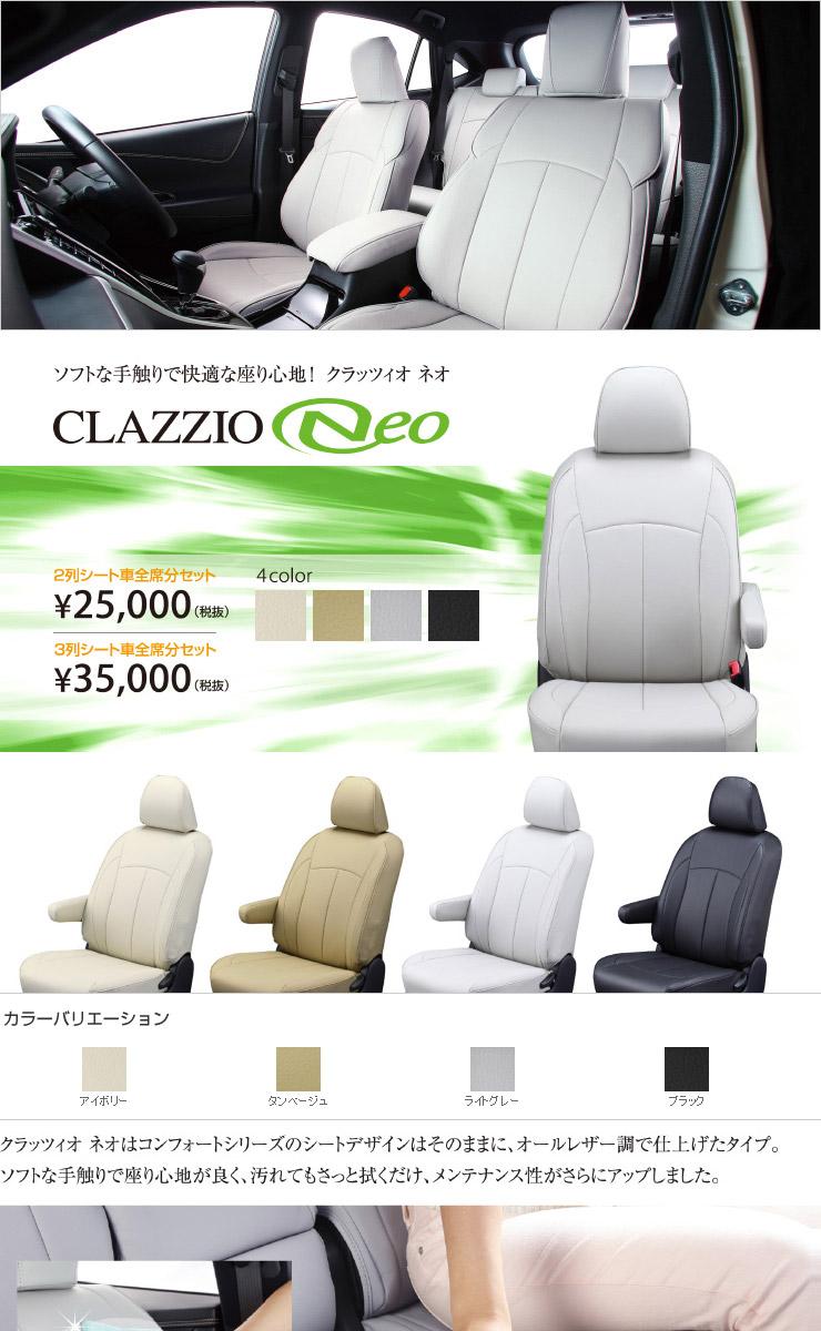 クラッツィオ シートカバー Clazzio Neo(ネオ)
