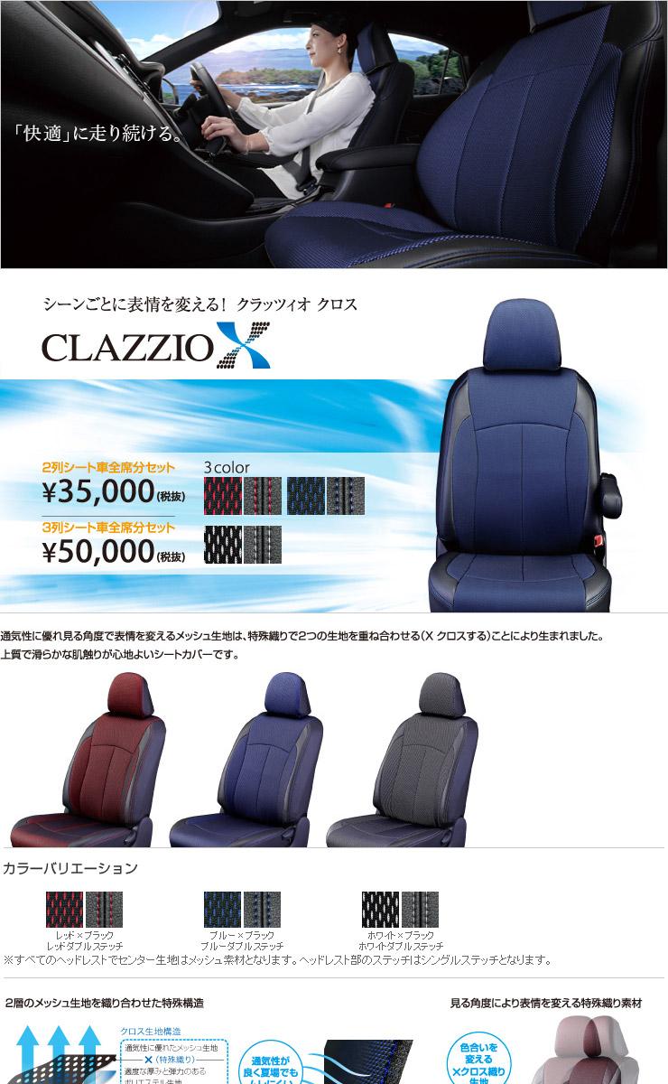クラッツィオ シートカバー Clazzio x(クロス)