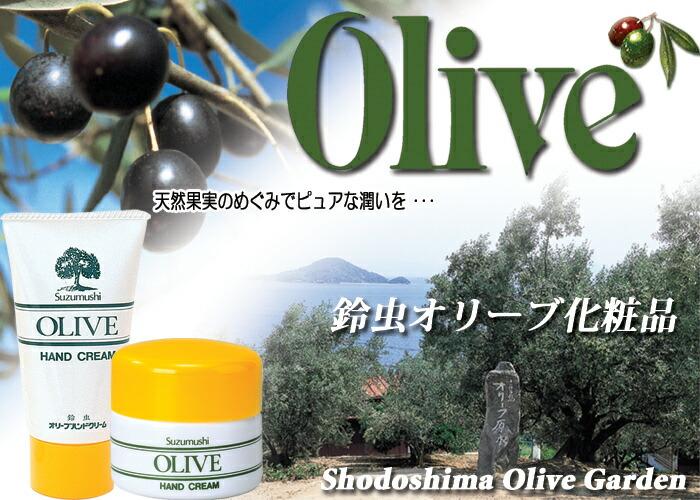 鈴虫化粧品 鈴虫オリーブ化粧品 シマムラ