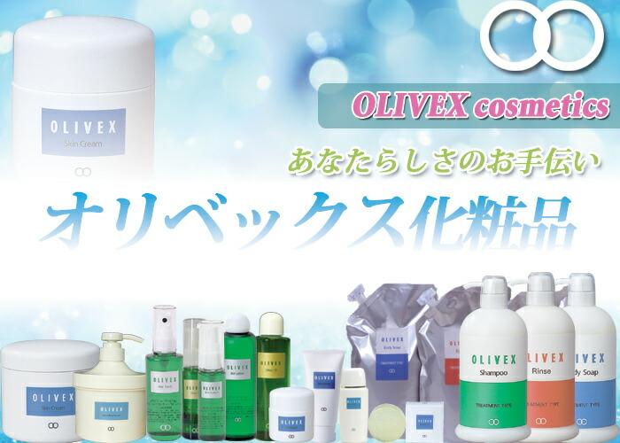 OLIVEX化粧品 (株)マルセイ オリベックスコスメティクス
