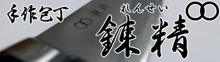 生体エネルギー応用商品「錬精」(れんせい)