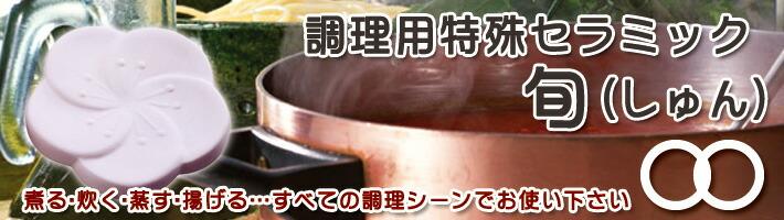 生体エネルギー応用商品調理用特殊セラミック 『旬(しゅん)』