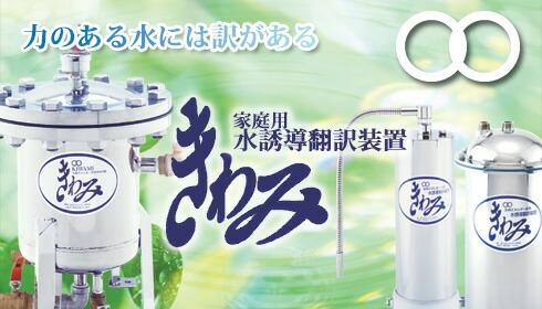 家庭用水誘導翻訳装置「きわみ」