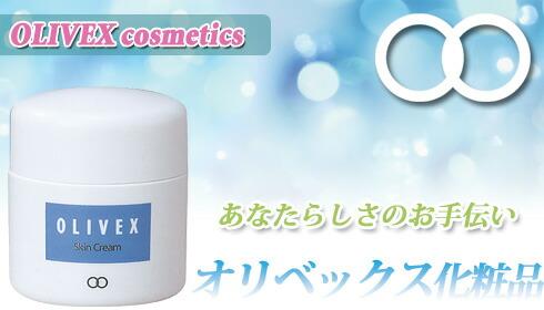 オリベックス化粧品