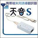 携帯電話翻訳装置「天音S」