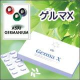 アサイゲルマニウム配合「ゲルマX」