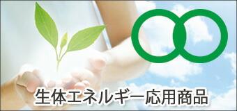 生体エネルギー応用商品(株式会社マルセイ発売)