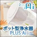 ポット型浄水器「PLUS Ai」