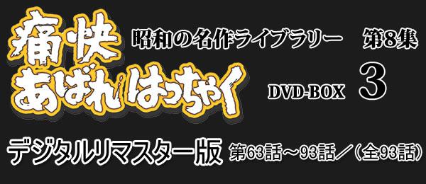 昭和の名作ライブラリー 第8集 「痛快あばれはっちゃく」