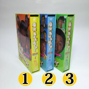 「痛快あばれはっちゃく」DVD-BOX3 昭和の名作ライブラリー 第8集