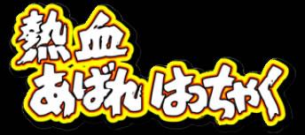 昭和の名作ライブラリー 第6集 「熱血あばれはっちゃく」DVD-BOX2