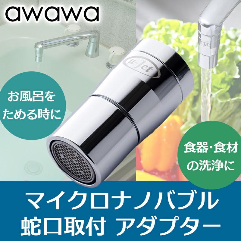 awawa(アワアワ)