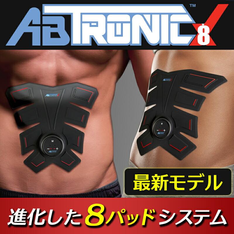 アブトロニックX8