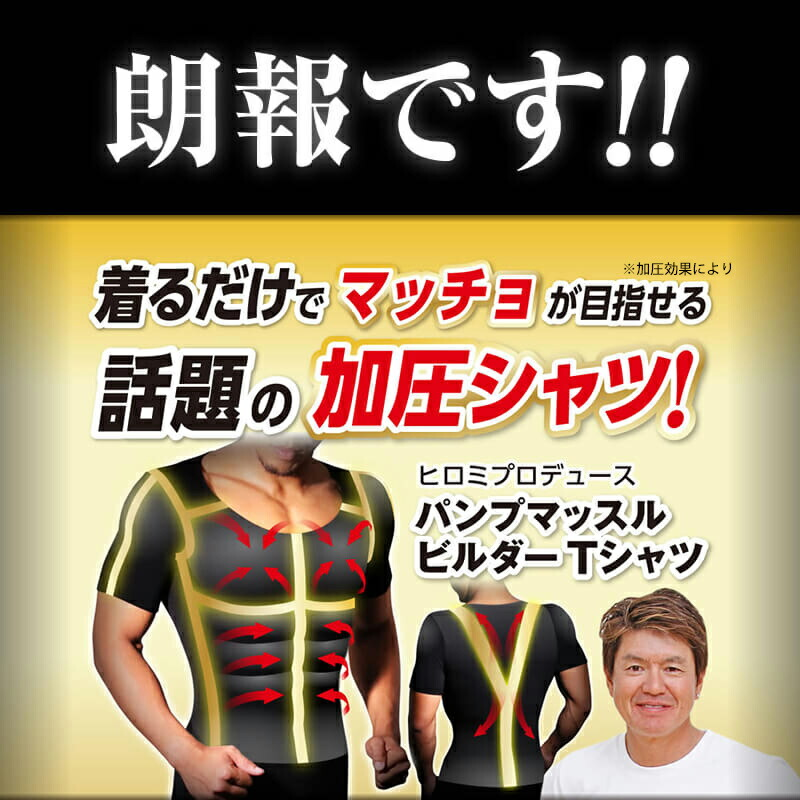 ヒロミプロデュース 加圧シャツ パンプマッスルビルダーTシャツ ヒロミ加圧シャツ