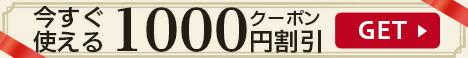 1000OFFクーポン