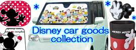 ディズニー車用品