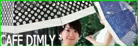 バードケージ傘