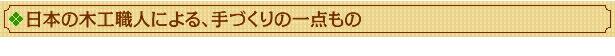 日本の木工職人による、手づくりの一点もの