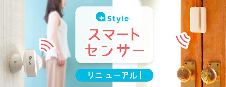 +Styleスマートセンサー