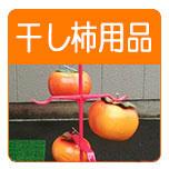 干し柿用品