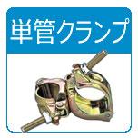 単管クランプ