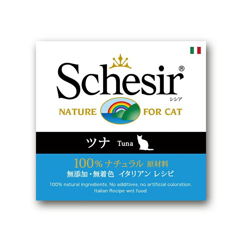 【Schesir】シシアツナ