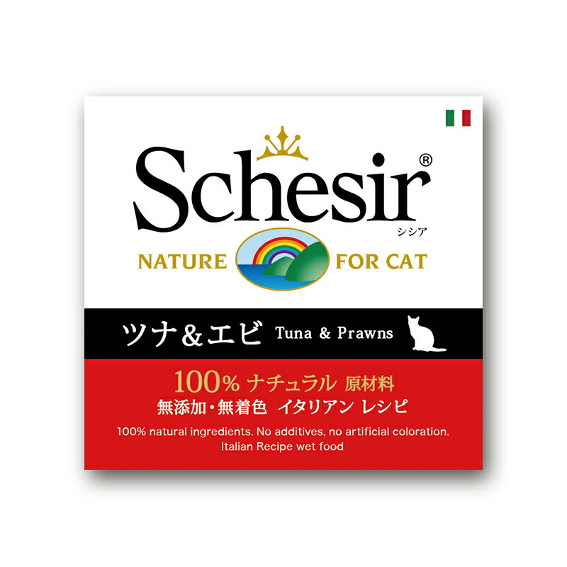 【Schesir】シシア ツナ&エビ