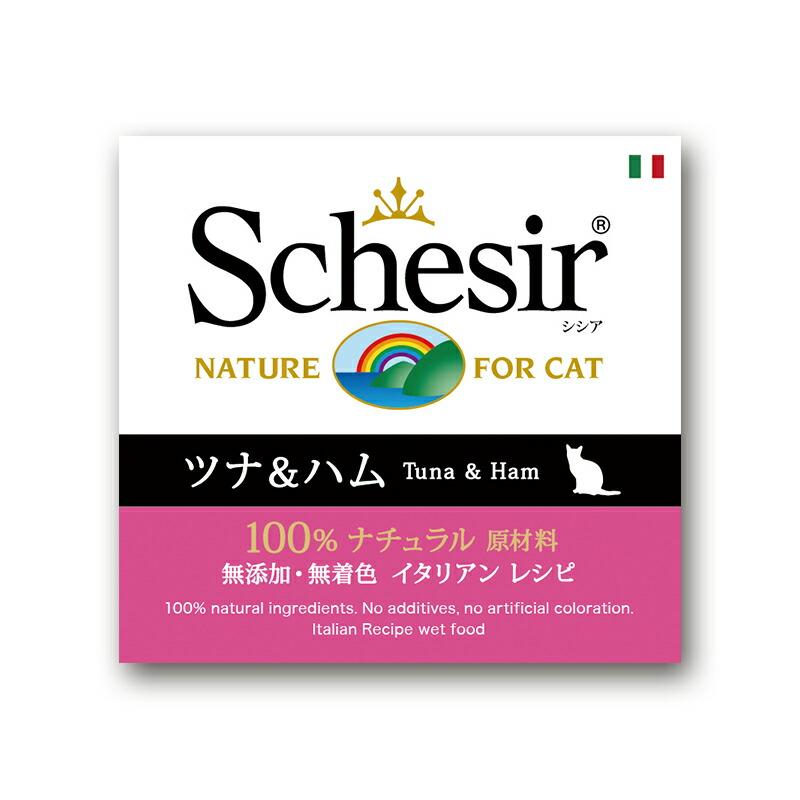 【Schesir】シシア ツナ&ハム