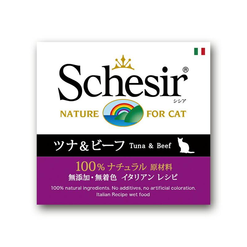 【Schesir】シシア ツナ&ビーフ