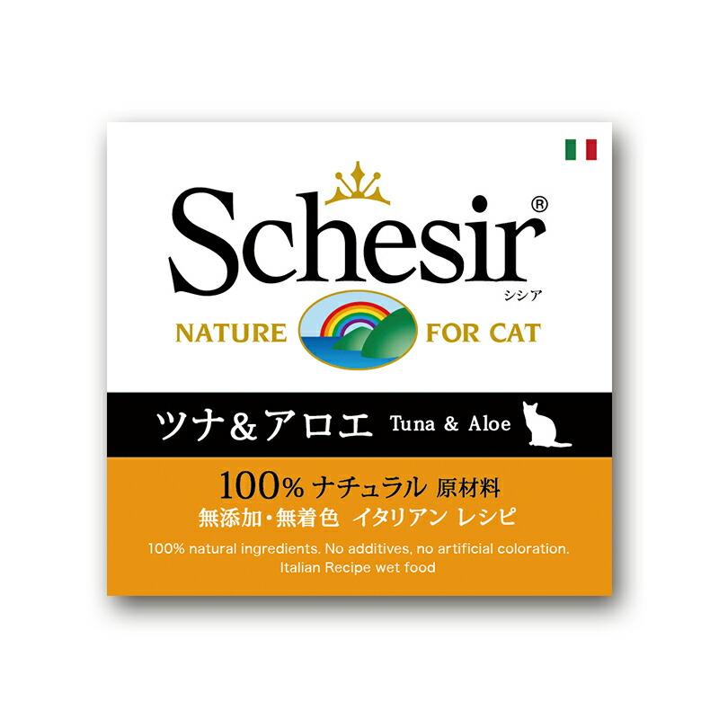 【Schesir】シシア ツナ&アロエ