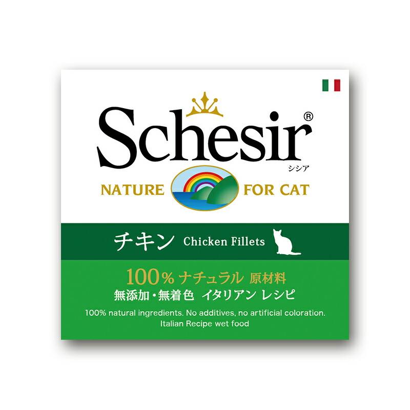【Schesir】シシア チキン