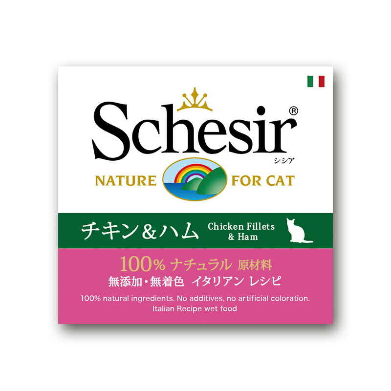【Schesir】シシア チキン&ハム