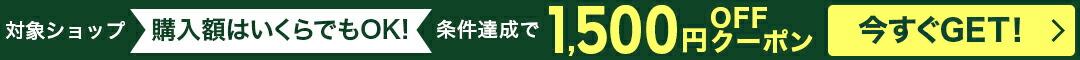 楽天負担1,500円OFFクーポン