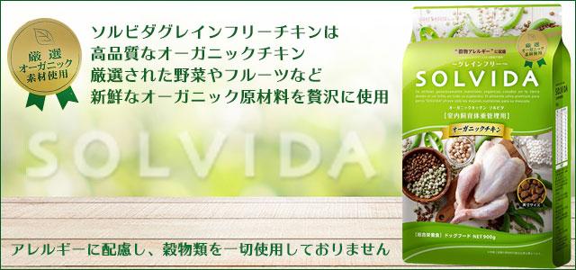 SOLVIDA ソルビダ ライト  【室内飼育肥満犬用・INDOOR LIGHT】