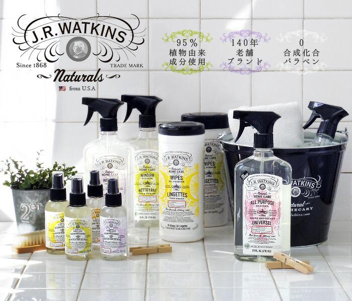 J.R.Watkins JRワトキンス ジェイアールワトキンス ナチュラルプロダクト 自然派ホームクリーニング 自然派ブランド アメリカ 老舗ブランド