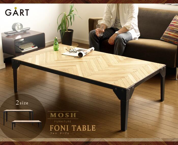 GART ガルト Mosh furniture モッシュ ファニチャー Foni フォニ テーブル W ローテーブル ダイニングテーブル ヘリンボーン 天然木 テーブル 家具 北欧