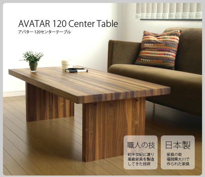 AVATAR 120 Center Table アバター 120センターテーブル