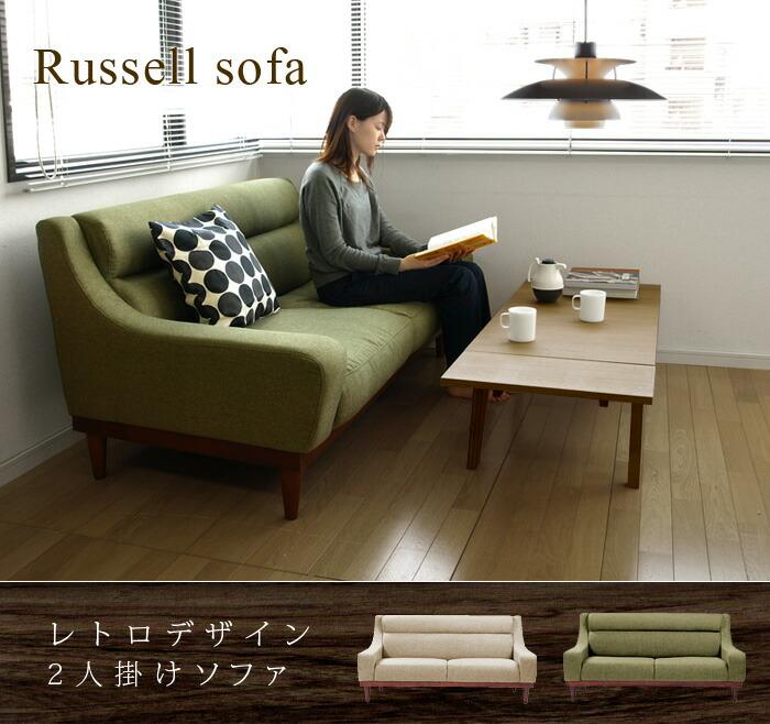 東谷 あずまや russell sofa ラッセルソファ ラッセル ソファー ソファ 二人掛け ダブルソファ