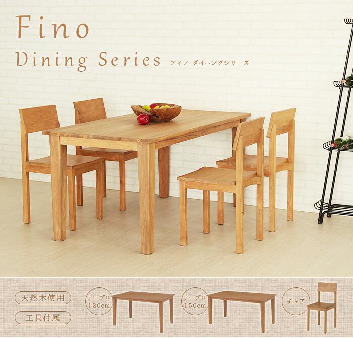 ダイニングテーブル ダイニングチェア テーブル チェア リビングテーブル リビングチェア Fino フィノ 棚 収納 天板 北欧 脚 家具 木製 机 椅子 イス