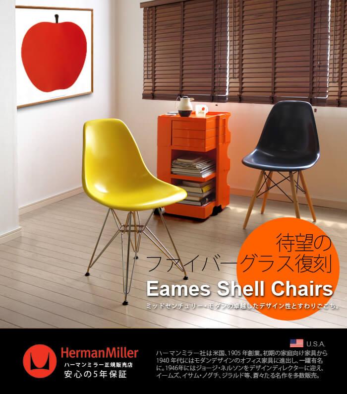 イームズ チェア イームズ シェルチェア イームズ ファイバーグラス グラスファイバー イームズ 椅子 送料無料 ハーマンミラー herman miller eames shell chairs